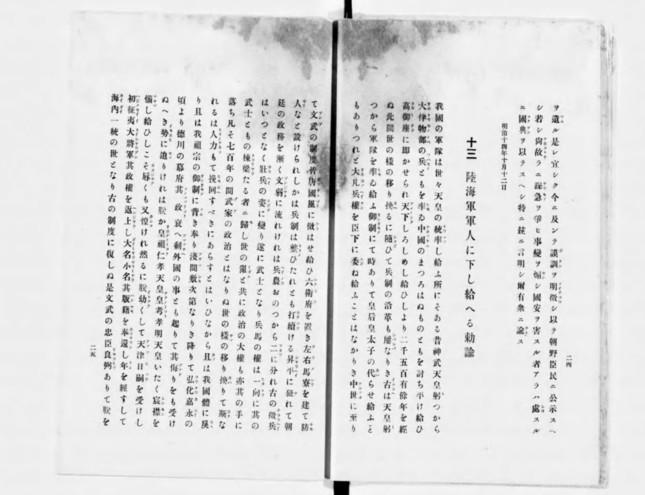 「陸海軍軍人に下し給へる勅諭」(軍人勅諭)では、日本の神話史観の骨格を説く。写真は国立国会図書館所蔵の「詔勅集 : 皇太子殿下御降誕記念」(1935年)から