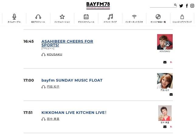 bayfm公式サイトのタイムテーブルも差し替えられた