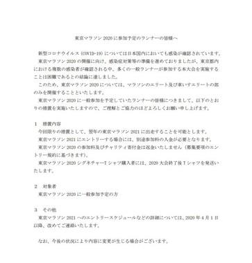 東京マラソン財団が2020年2月17日にアップした公式ホームページより