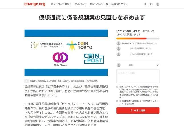 暗号資産メディアなどが実施しているオンライン署名