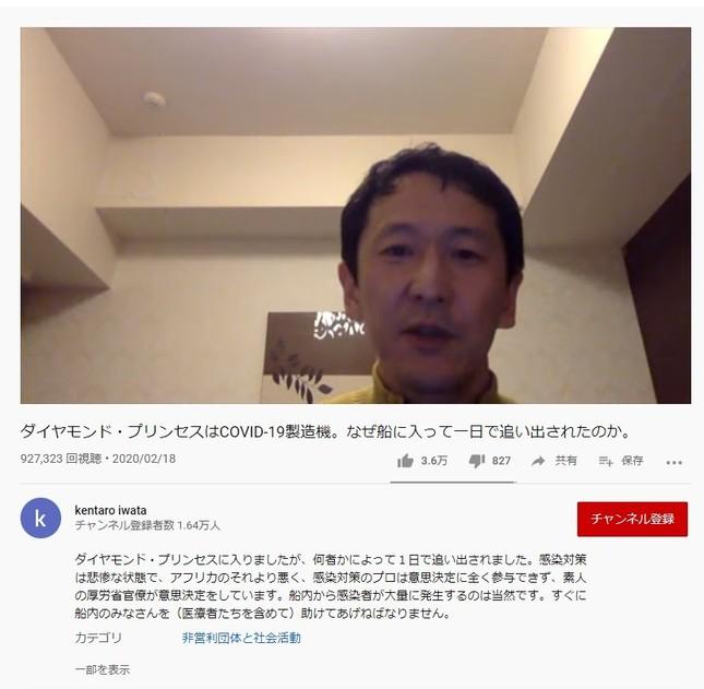 ユーチューブに投稿された岩田健太郎・神戸大教授の動画