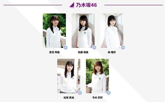 乃木坂46へ4期生としての昇格が発表された5人。どんな効果をグループにもたらすか(坂道研修生HPより)