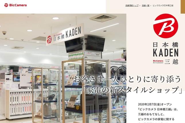 ビックカメラ日本橋三越がオープンした(画像は「ビックカメラ」サイトより)