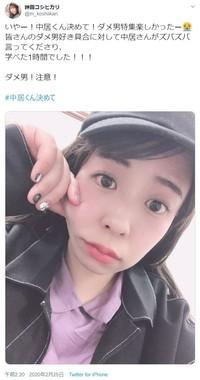 餅田コシヒカリのツイッターより