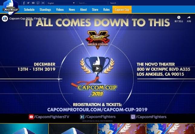 Capcom Pro Tour公式サイトより