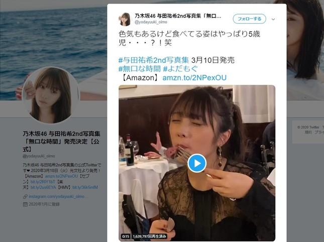 与田さんの写真集『無口な時間』の公式ツイッターより