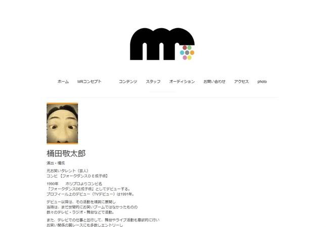桶田敬太郎さんの公式サイトのキャッシュから