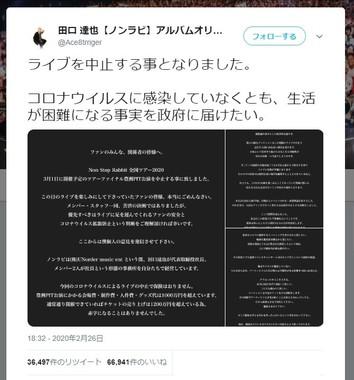 「ノンラビ」リーダー田口達也さんのツイート
