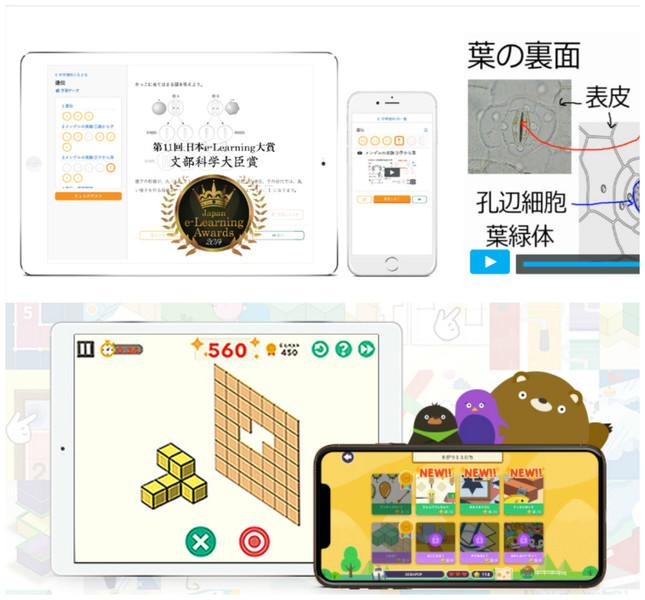 (上) オンライン学習教材eboard、(下)知育アプリ「シンクシンク」
