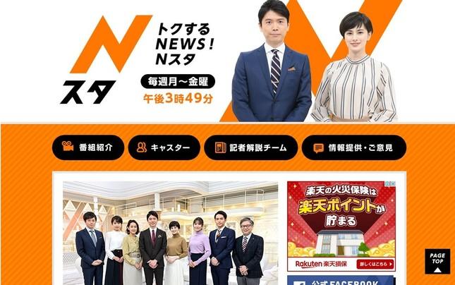 TBSサイトの「Nスタ」ページ