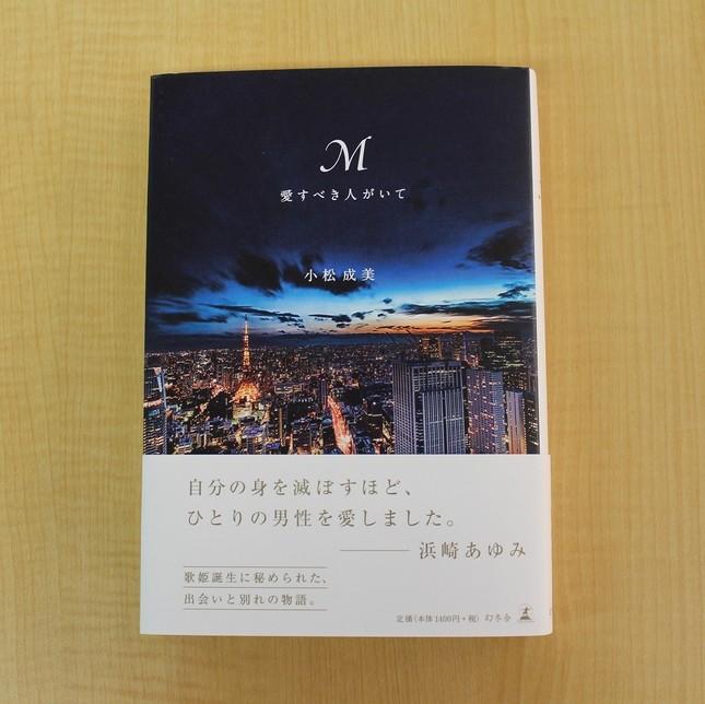 浜崎あゆみさんが発売した『M 愛すべき人がいて』(幻冬舎)