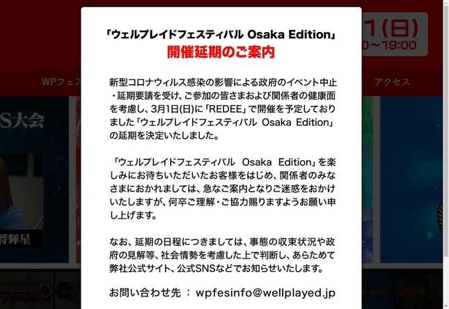延期を発表した「ウェルプレイドフェスティバル Osaka Edition」公式サイト