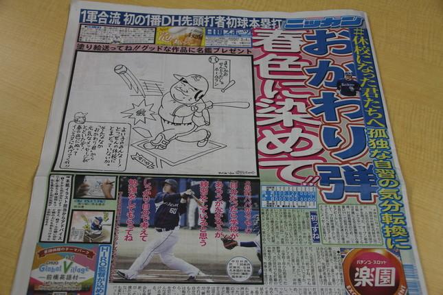 2020年3月4日付の日刊スポーツ1面(東京最終版)