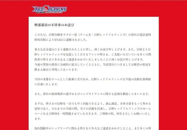 日野レッドドルフィンズは「弊部部員の不祥事のお詫び」との題で、ホームページおよびSNSを一時閉鎖することを発表した