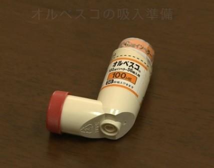 吸入ステロイド喘息治療剤オルベスコ(画像は帝人ファーマ公式サイトより)