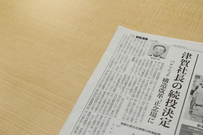 日経の紙面を「続投」が飾った