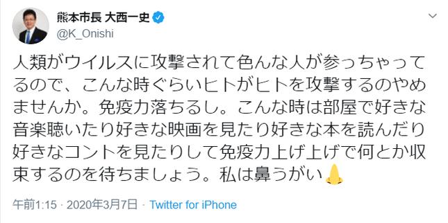 画像は熊本市の大西一史市長のツイッターのスクリーンショット