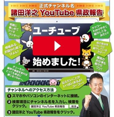YouTubeチャンネル開設を伝える諸田氏の県政報告