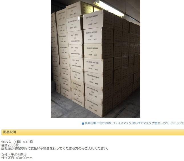 問題のアカウントから出品された商品の一つ。マスクを収めた箱が大量に積み上げられている