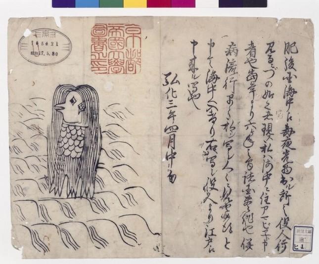 瓦版に描かれた「アマビエ」。実はアマビコの誤りという説もあるとか(「新聞文庫・絵」(京都大学附属図書館所蔵)より)