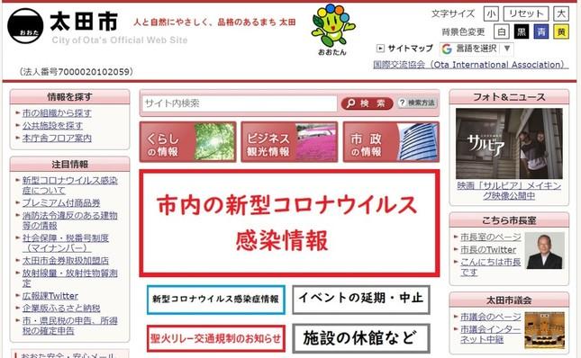 太田市公式サイトより