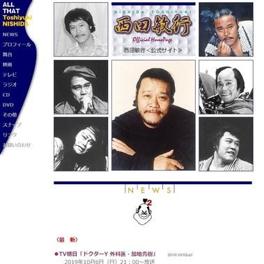 西田敏行さんが俳優の苦境を訴え(写真は公式サイト)