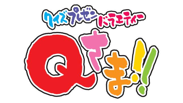 「Qさま!!」の番組ロゴ(毎週月曜日夜9時~、テレビ朝日系にて放送中)