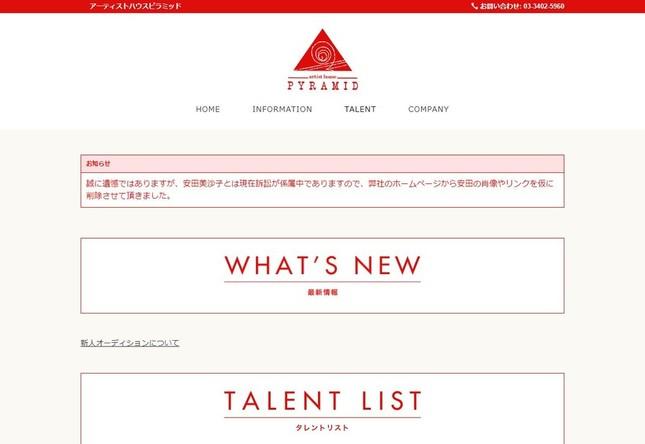 事務所の公式サイト。トップに安田さんとの「訴訟」報告