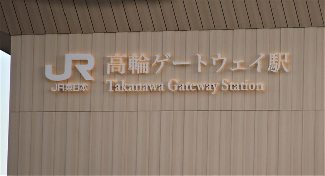 高輪ゲートウェイ駅舎外観。明朝体フォントが採用されている