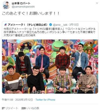 「アメトーーク!」出演を告知する山本さんのツイート。13日18時までに27人がRTした