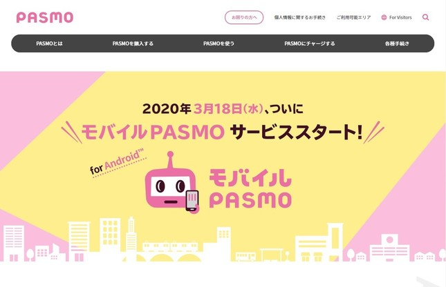 「モバイルPASMO」公式サイト