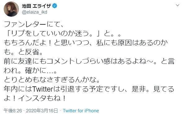 池田さんのツイート。突如「引退」の言葉が飛び出した