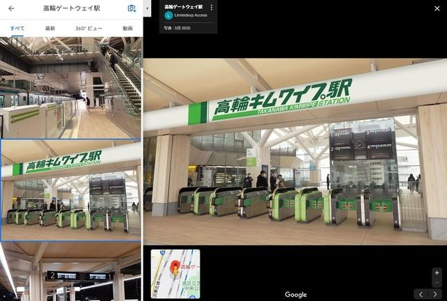 グーグルマップで調べると「高輪キムワイプ駅」?(グーグルマップより)