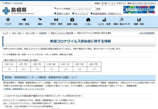 島根県の新型コロナ問題特設ページ