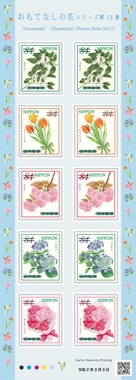 「おもてなしの花」切手のシート(ニュースリリースから)