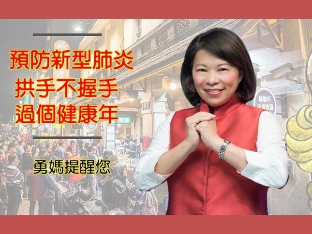 嘉義市サイトに掲載された「拱手不握手」などを呼び掛ける画像