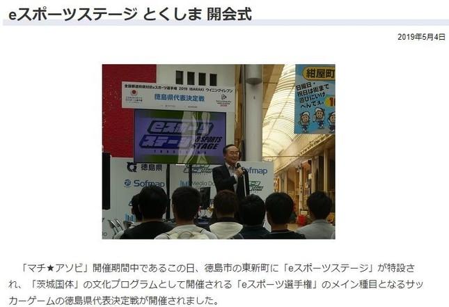 徳島県ウェブサイトより。飯泉嘉門知事はeスポーツ関係のイベントにも登壇、大会に「知事杯」も出している