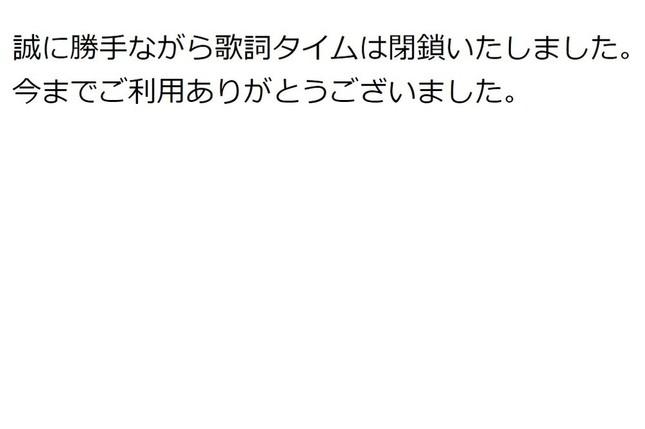 20年3月24日現在の「歌詞タイム」は簡素なメッセージが表示されるのみとなっている