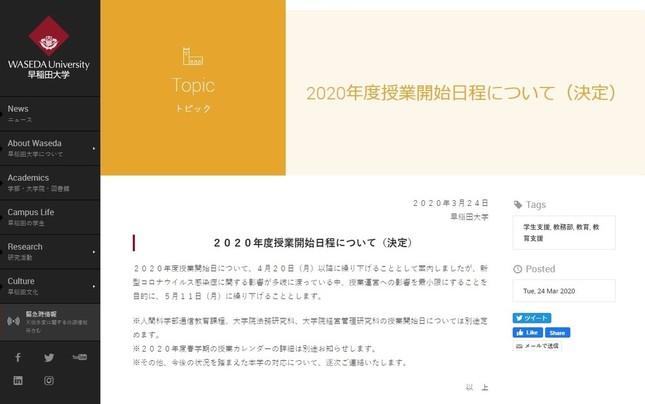 早稲田大学の公式サイトから