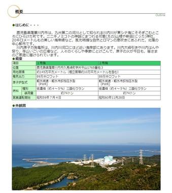 3月16日に九州電力の川内原発1号機が停止した(写真は九州電力サイトより)