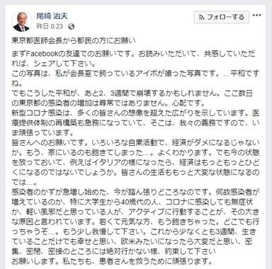 尾崎治夫会長によるフェイスブック投稿