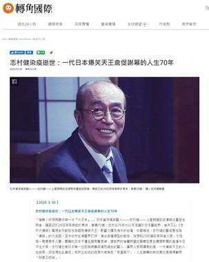 志村さんの死去を伝える台湾のニュースサイト