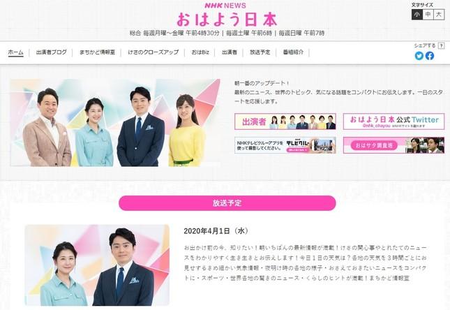 サイトではこの「距離」だが、放送ではやや遠めに(NHK「おはよう日本」サイトより)
