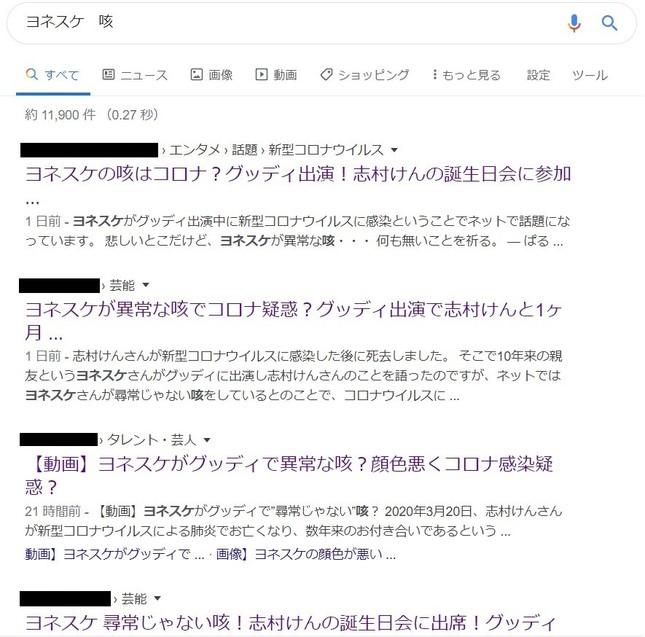 「ヨネスケ 咳」のGoogle検索結果(3月31日時点)