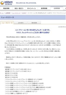 ユニ・チャーム公式サイトでの4月1日の発表より