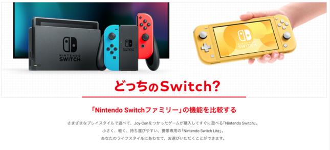 「Nintendo Switch」(左)と「Nintendo Switch Lite」(右)の品薄相次ぐ(画像は任天堂公式サイトより)