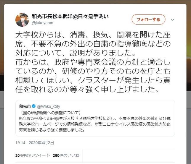 和光市長も国の責任をただしたとツイートで報告