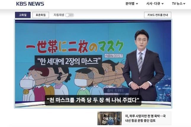 「一住所マスク2枚」の風刺イラストが海外メディアで話題(画像は韓国KBS公式サイトより)