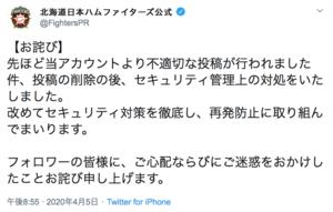 日ハム球団ツイッターが「不適切投稿」 削除→謝罪で「再発防止に取り組む」