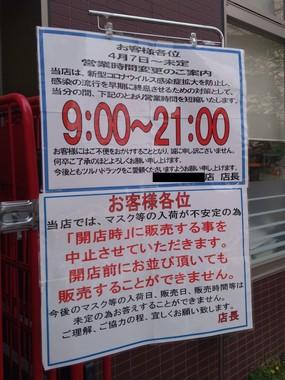 東京都内のツルハドラッグ店頭に出された掲示
